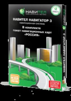 Навител Навигатор 3.1 Навигационная система  Вся Россия(для Windows Mobile)