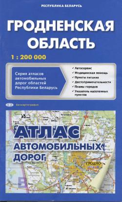 Атлас автомобильных дорог Гродненская область