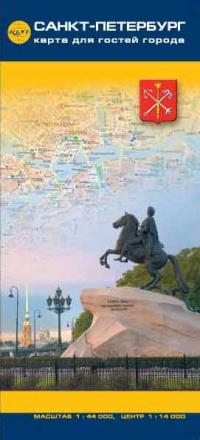 Карта  Санкт Петербург. Для гостей