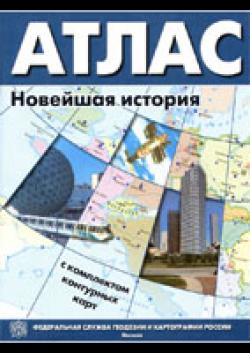 Атлас новейшей истории зарубежных стран