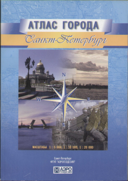 Атлас Санкт-Петербург