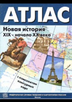 Атлас новой истории 19-20 век