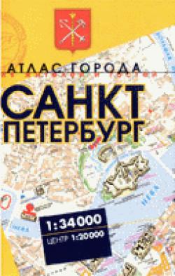 Атлас Санкт-Петербург карманный