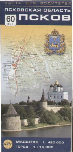 Карта автомобильных дорог Псковская область, Псков