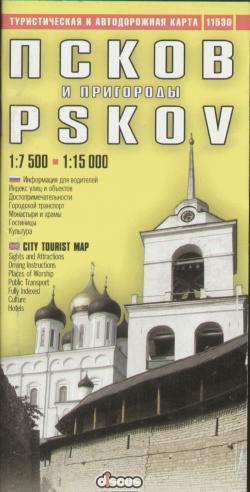 Карта автомобильных дорог Псков и пригороды