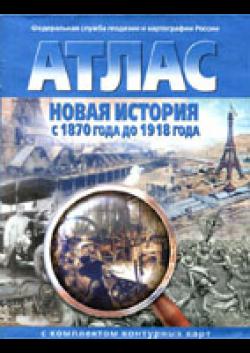 Атлас новой истории с 1870 по 1918 гг