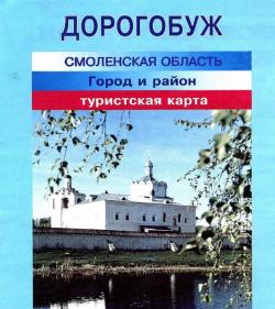 Карта Дорогобуж (город и район) Юбилейная карта 855 лет. Смоленская области