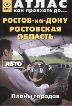 Атлас Ростов, Ростовская область Как проехать до