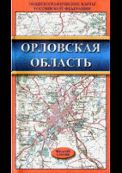 Карта Орловская обл. общегеографическ.