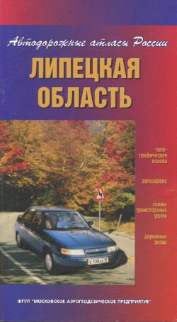 Атлас а/д Липецкая область