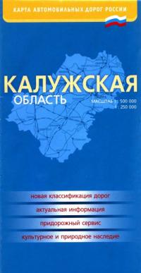 Карта а/д Калужская обл.