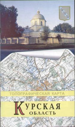 Атлас Курская обл. общегеографическ.