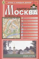 Атлас Москва златоглавая