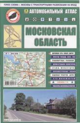 Атлас автомобильных дорог Московская область. Схема Москвы