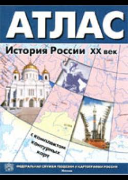 Атлас отечественной истории 20 век