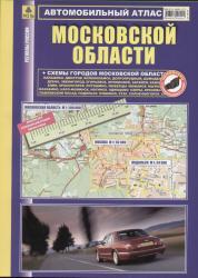 Атлас автомобильных дорог Московская область. Схемы городов Московской области