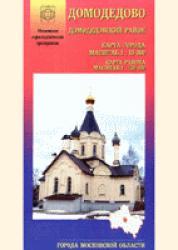 Карта Домодедово Домодедовский р-н Московская обл.