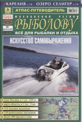 Атлас Московский регион  для рыбалки и отдыха.