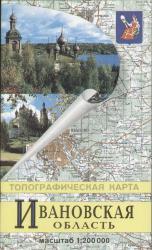 Атлас Ивановская область общегеографическая