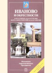 Карта Иваново и окрестности