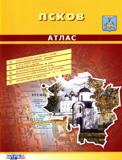 Атлас Псков