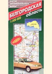 Карта а/д Белгородская область