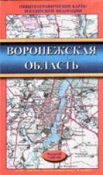 Карта Воронежская область общегеографическая