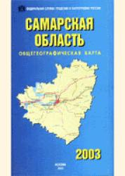 Карта Самарская область общегеографическ.