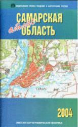 Атлас Самарская область общегеографическая