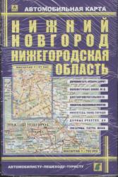 Карта автомобильных дорог Нижний Новгород Нижегородская область