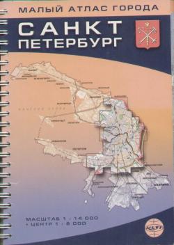 Атлас Санкт-Петербург малый , центр