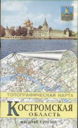 Атлас Костромская область общегеографическая