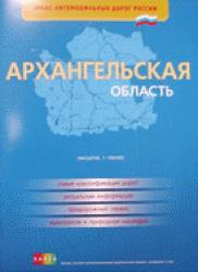 Атлас а/д Архангельская область