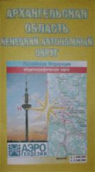 Карта Архангельская область общегеографическая
