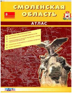 Атлас Смоленская область