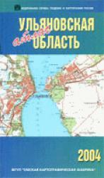 Атлас Ульяновская область общегеографическая