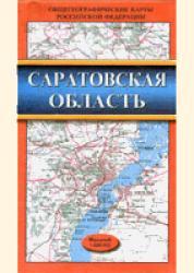 Карта Саратовская область общегеографическая