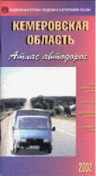 Атлас а/д Кемеровская область