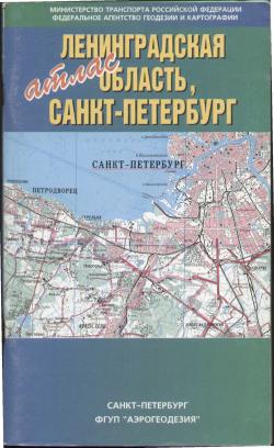 Атлас Ленинградская область общегеографический