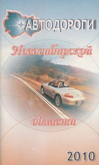 Атлас а/д Новосибирская область
