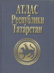 Атлас Республика Татарстан (тв. переплет)