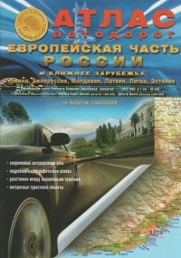 Атлас а/д Европейской части России (мягк. переплет)
