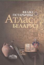 Атлас Республика Беларусь (тв. переплет)