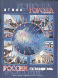 Атлас города России