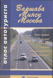 Атлас Варшава-Минск-Москва