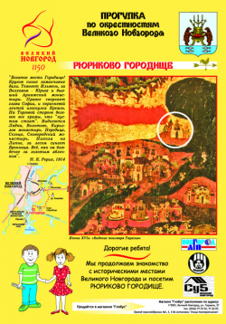 Прогулка по окрестностям Великого Новгорода (Рюриково городище)