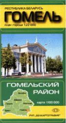 Карта Гомель Гомельский район Беларусь