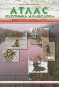 Атлас охотника и рыболова Брестская обл. Беларусь