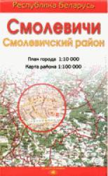 Карта Смолевичи Смолевичский р-н Беларусь