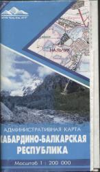 Карта Кабардино Балкария